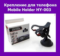 Крепление для телефона Mobile Holder HY-003