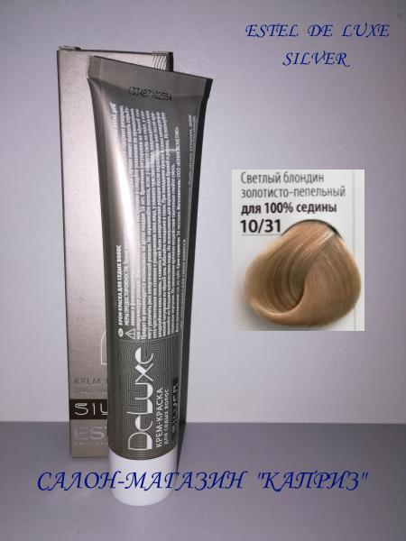 Краска для волос ESTEL DE LUXE SILVER 10/31
