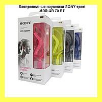 Спортивные наушники SONY MDR-AS210AP
