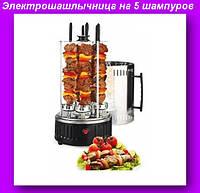 Электрошашлычница EURO STAR BBQ 8601 1000 Вт на 5 шампуров,Шашлычница электрическая,Шашлычница для дома!Опт