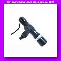 Фонарик  BL 8628,Велосипедный вело фонарик BL-8628 фонарь 30000w!Опт