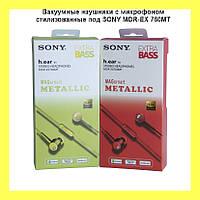 Вакуумные наушники с микрофоном стилизованные под SONY MDR-EX 760MT!Опт