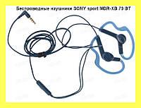 Спортивные наушники SONY MDR-AS210AP!Опт