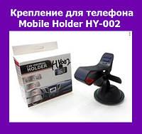 Крепление для телефона Mobile Holder HY-002