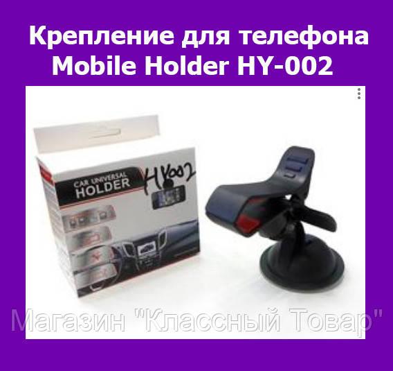 """Крепление для телефона Mobile Holder HY-002 - Магазин """"Классный Товар"""" в Херсоне"""