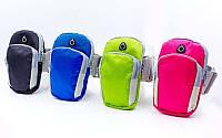 Чехол-кошелек на руку для бега GA-6385 (полиэстер, р-р 18х11х3см, цвета в ассортименте)