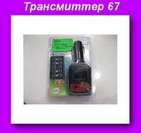 Трансмиттер 67,MODULATOR 67-FM МОДУЛЯТОР,фм модулятор,модулятор!Опт