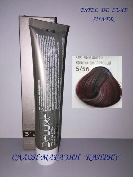 Краска для волос ESTEL DE LUXE SILVER 5/56