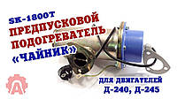 Подогреватель (предпусковой обогреватель) двигателя МТЗ 1800Вт-220Вт SK-1800T