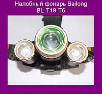 Налобный фонарь Bailong BL-T19-T6!Опт