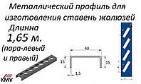 Направляющий швеллер (длинна 1,65 м с отверстиями для ламелей 40*10) для  металлических ставень жалюзей