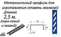 Направляющий швеллер (длинна 2,5 м с отверстиями для ламелей 40*10) для металлических ставень жалюзей