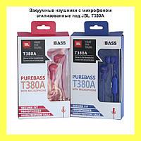Вакуумные наушники с микрофоном стилизованные под JBL T380A