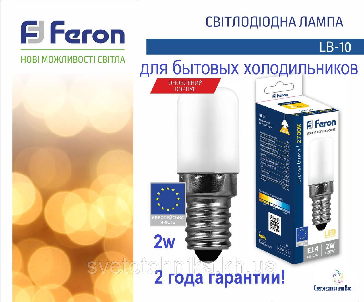 Светодиодная лампа для бытовых холодильников типа Т26 Feron LB-10 2W 2700K