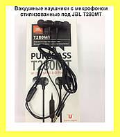 Вакуумные наушники с микрофоном стилизованные под JBL T280MT