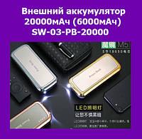 Внешний аккумулятор 20000мАч (6000мАч) SW-03-PB-20000