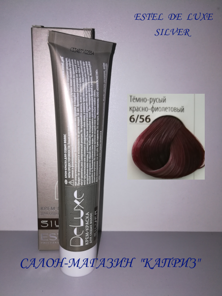 Краска для волос ESTEL DE LUXE SILVER 6/56