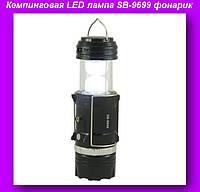 Кемпинговая LED лампа SB-9699 фонарик с солнечной панелью,Кемпинговая LED лампа