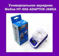 Универсальное зарядное устройство Жабка HY-006-ADAPTOR-JABKA!Опт