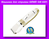 Машинка для стрижки волос GEMEI GM-6001,триммер GEMEI!Опт