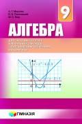 Алгебра 9 клас. Підручник для класів з поглибленим вивченням математики.А.Г. Мерзляк, В.Б. Полонський