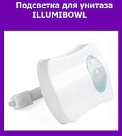 Подсветка для унитаза ILLUMIBOWL (с антимикробным действием и датчиком движения)!Опт