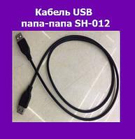 Кабель USB папа-папа SH-012