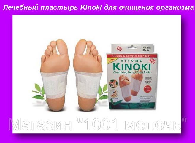 """Лечебный пластырь Kinoki (Киноки ) для очищения организма. Пластыри на стопы. Токсиновыводящие пластыри  - Магазин """"1001 мелочь"""" в Кривом Роге"""