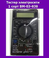 Тестер электросети 1 сорт BM-03-838!Опт