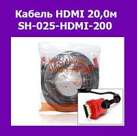 Кабель HDMI 20,0м SH-025-HDMI-200!Опт