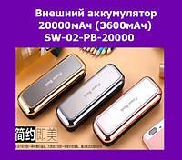 Внешний аккумулятор  20000мАч (3600мАч) SW-02-PB-20000