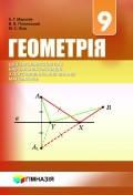 Геометрія. 9 клас. Підручник для класів з поглибленим вивченням Геометрія. 9 клас. Мерзляк А. Г.,