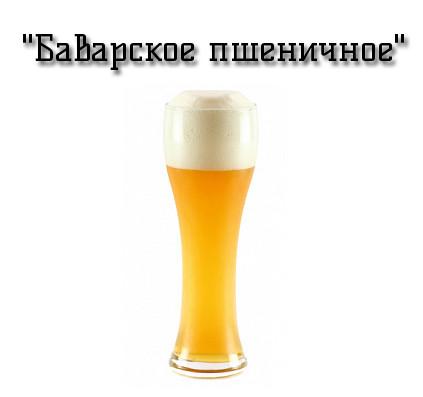 """Пивной набор """"Баварское пшеничное"""" (зерновой)"""