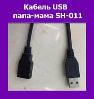 Кабель USB папа-мама SH-011