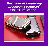Внешний аккумулятор  20000мАч (4000мАч) SW-01-PB-20000