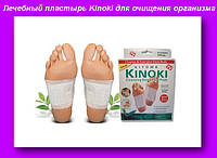 Лечебный пластырь Kinoki (Киноки ) для очищения организма. Пластыри на стопы. Токсиновыводящие пластыри