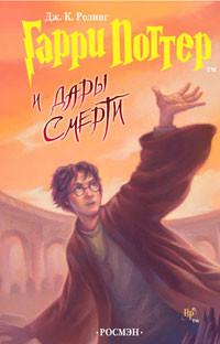 Гарри Поттер и дары смерти Дж. К. Ролинг
