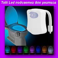 Tolit Led подсветка для унитаза с датчиком движения и света,LED подсветка для унитаза!Опт