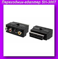 Переходник-адаптер SH-3007 Scart-3RCA/S-Video, переходник скарт,Переходник SH-3007 Scart-3RCA/S-Video