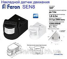 Датчик движения с фотоэлементом FERON SEN 8