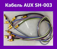 Кабель AUX SH-003