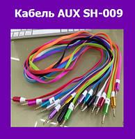 Кабель AUX SH-009