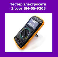 Тестер электросети 1 сорт BM-05-9205!Акция