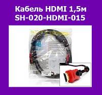 Кабель HDMI 1,5м SH-020-HDMI-015