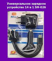 Универсальное зарядное устройство 14 в 1 SH-026-14in1!Опт