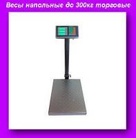 Весы напольные до 300 кг торговые,Электронные торговые весы до 300 кг!Опт