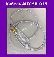 Кабель AUX SH-015!Акция