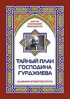 Тайный план господина Гурджиева. Айсберг М.