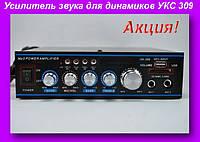 Усилитель звука для динамиков УКС 309,Усилитель звука AMP 309, звуковой усилитель!Акция