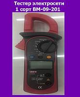Тестер электросети 1 сорт BM-09-201!Акция